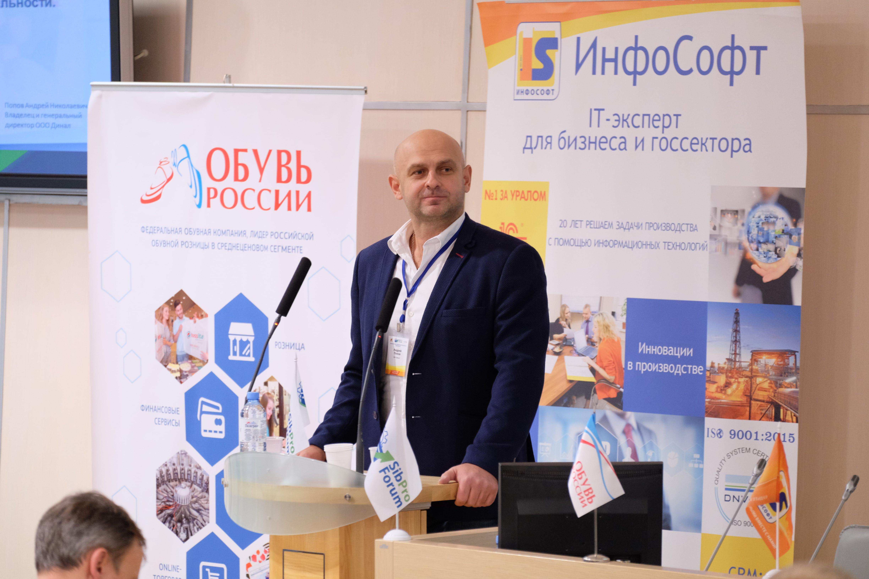 Сибирский Производственный форум