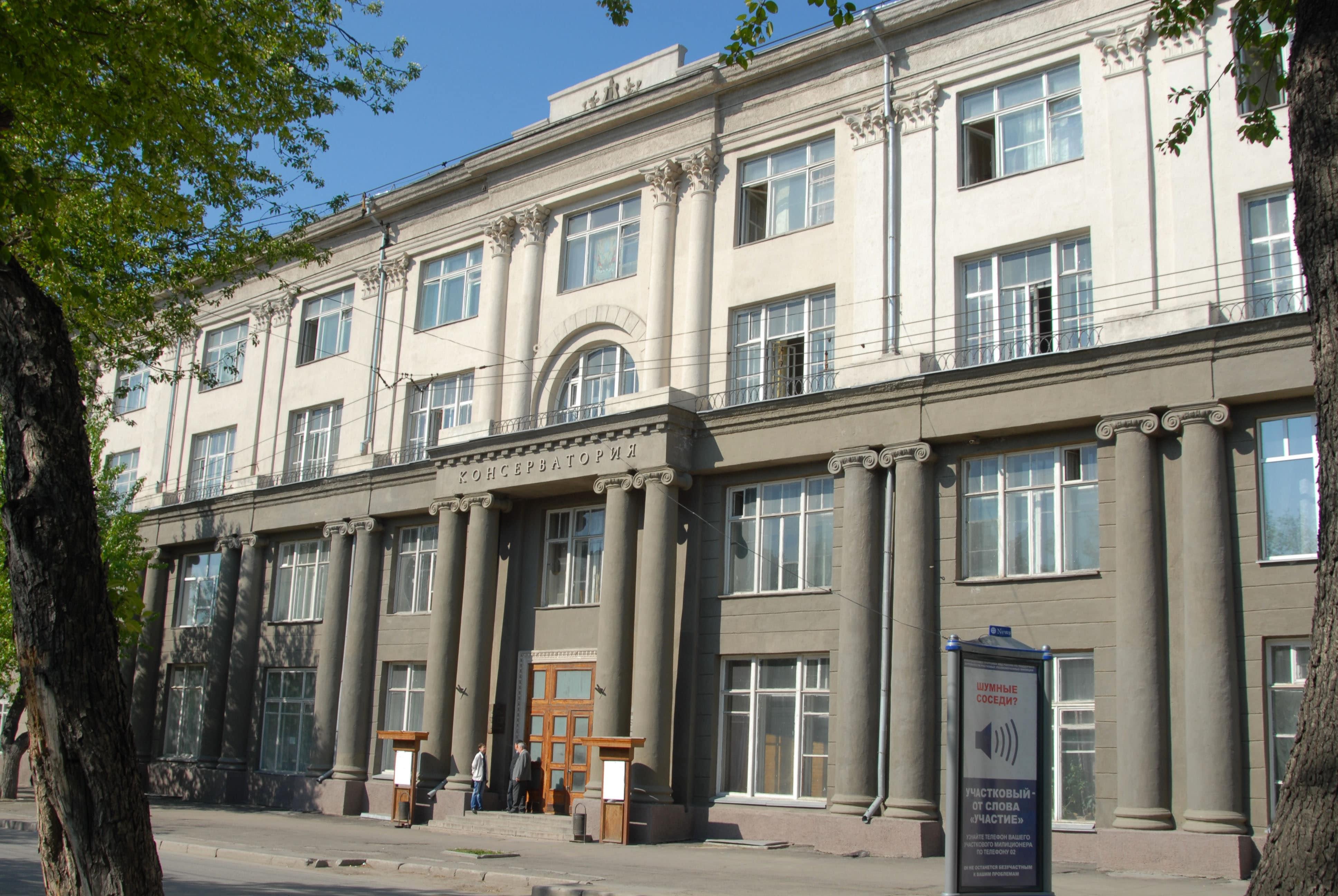 Новосибирская государственная консерватория имени Глинки