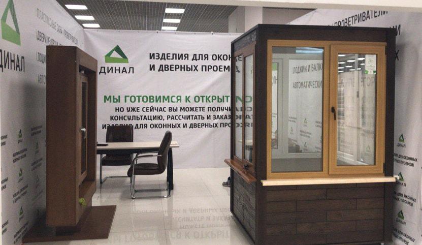 новый офис «Динала» на пл. К. Маркса в торговом центре «Калейдоскоп»